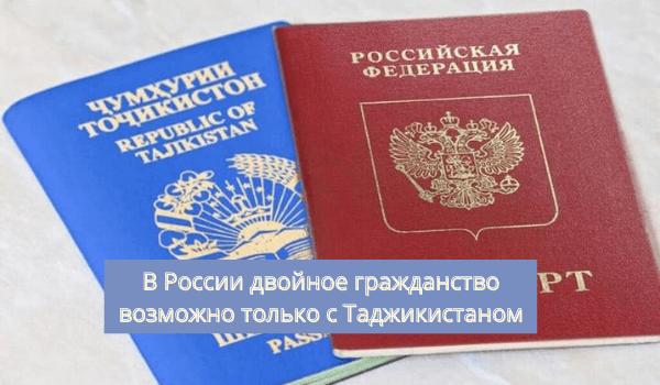 двойное гражданство в России с Таджикистаном