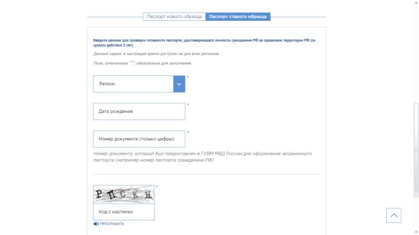 ГУВМ МВД проверка загранпаспорта старого образца