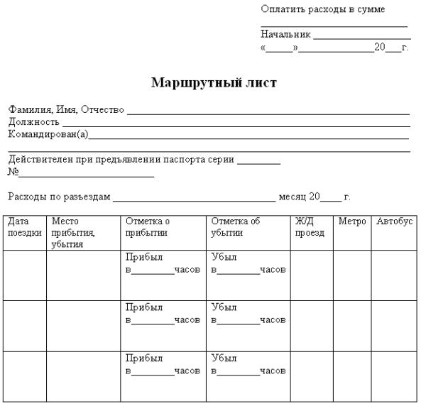 Маршрутный лист для визы
