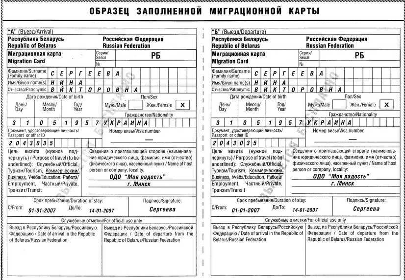 Изменение цели визита в миграционной карте России