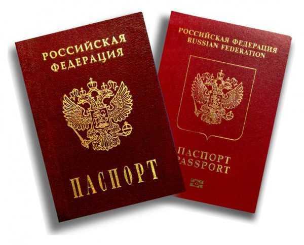 Паспорт и загранпаспорт рф