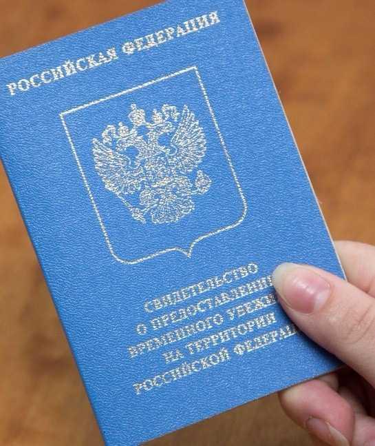 Кто имеет право подать на временное убежище в российской федерации