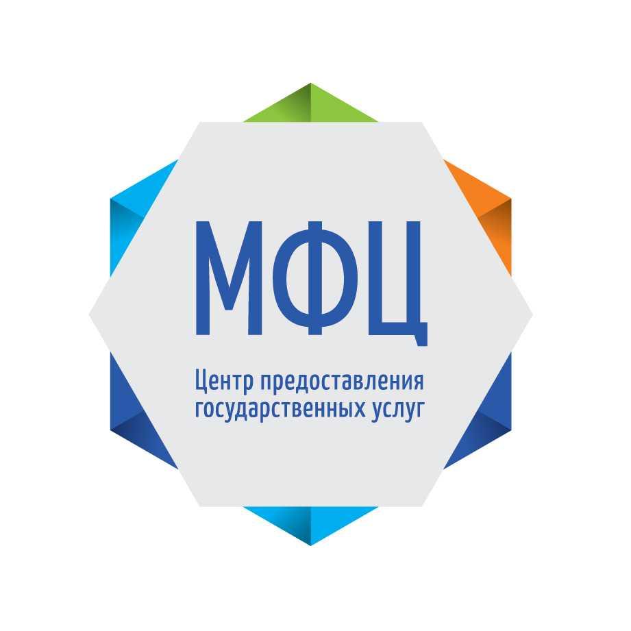 Как получить загранпаспорт в Москве через МФЦ