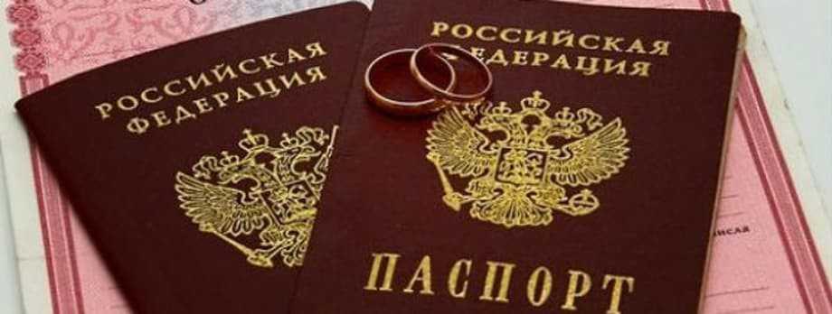 Список нужных документов при замене паспорта после замужества