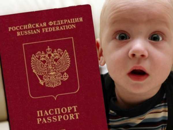 Паспорт и ребенок