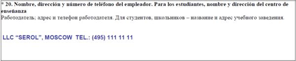 Пункт 20