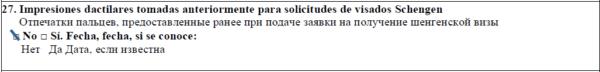 Пункт 27