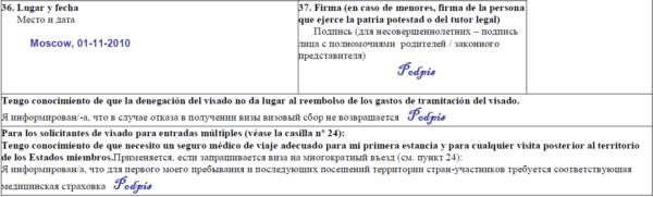Пункт 36