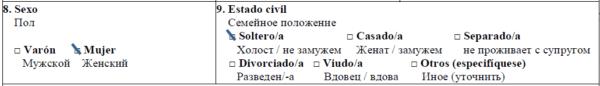 Пункт 8-9