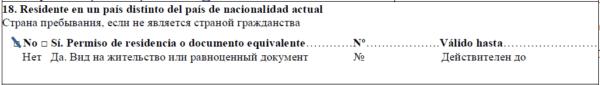 Пункт 18
