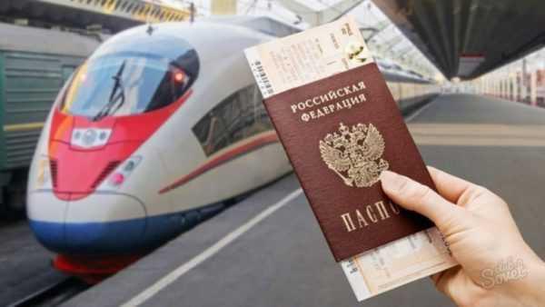 Поезд и паспорт
