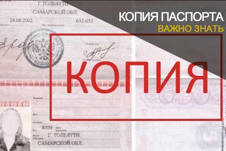 Как и где можно заверить копию паспорта