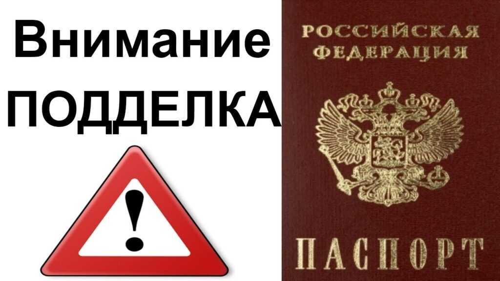 Как можно проверить паспорт РФ на действительность по номеру в 2019 году