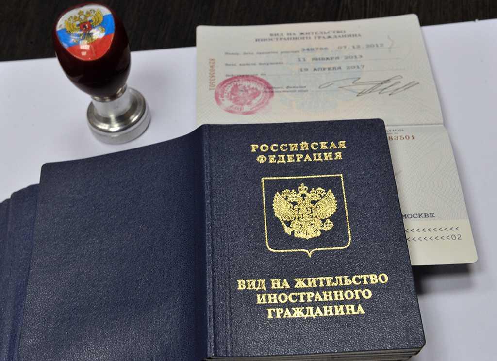 Внж в россии образец заполнения заявления