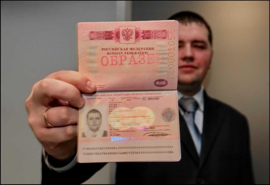 Проверить срок действия загранпаспорта онлайн