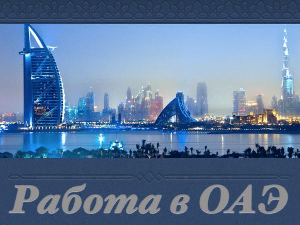 Работа и вакансии в ОАЭ для русских в 2020 году