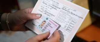 удостоверение личности - это