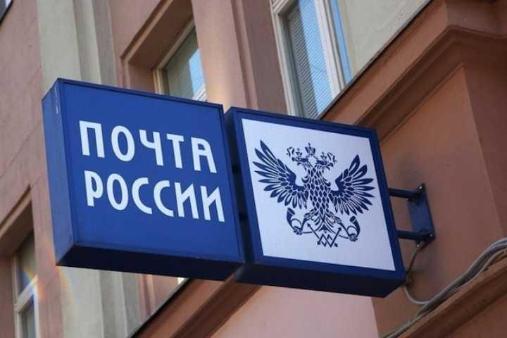 зарплата сотрудников почты России