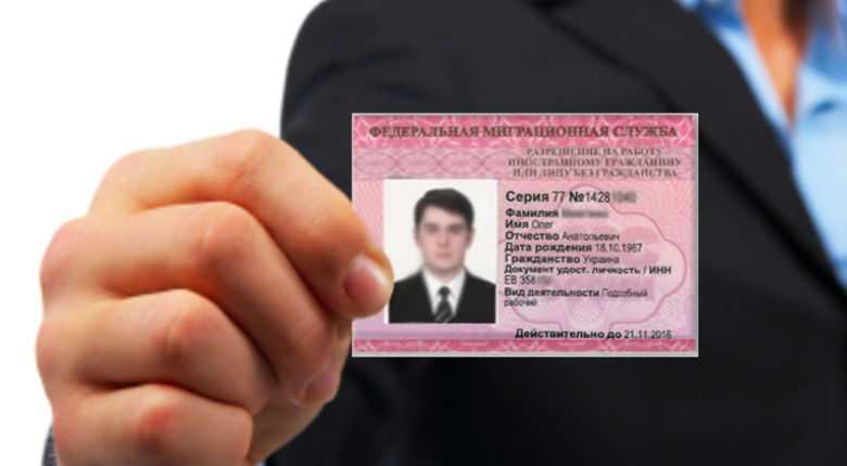 трудовой патент гражданину Украины