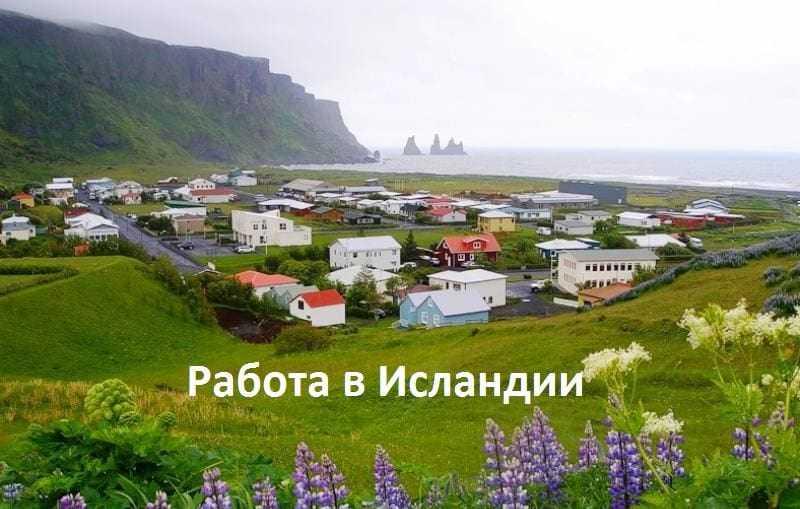 работа в Исландии