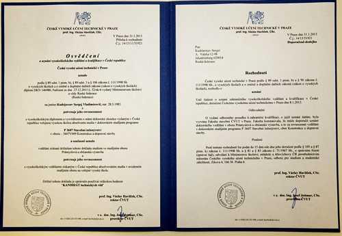 Ностификация диплома