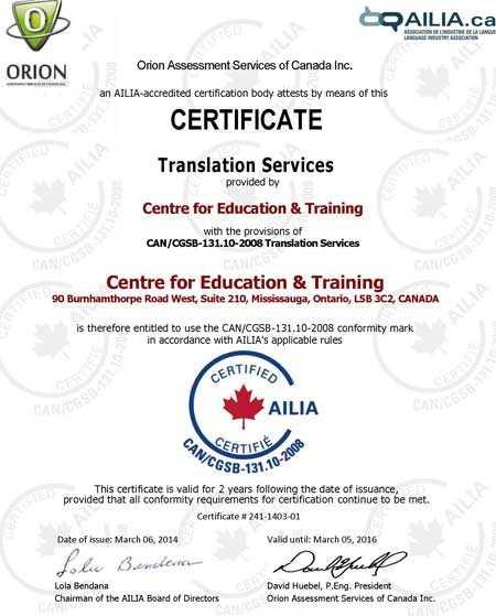 Сертификат о знании языка