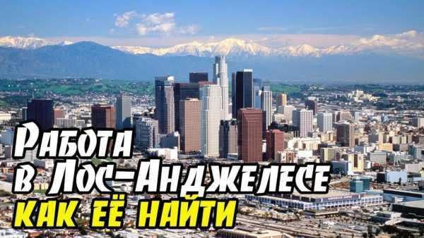 Поиск работы в большом городе