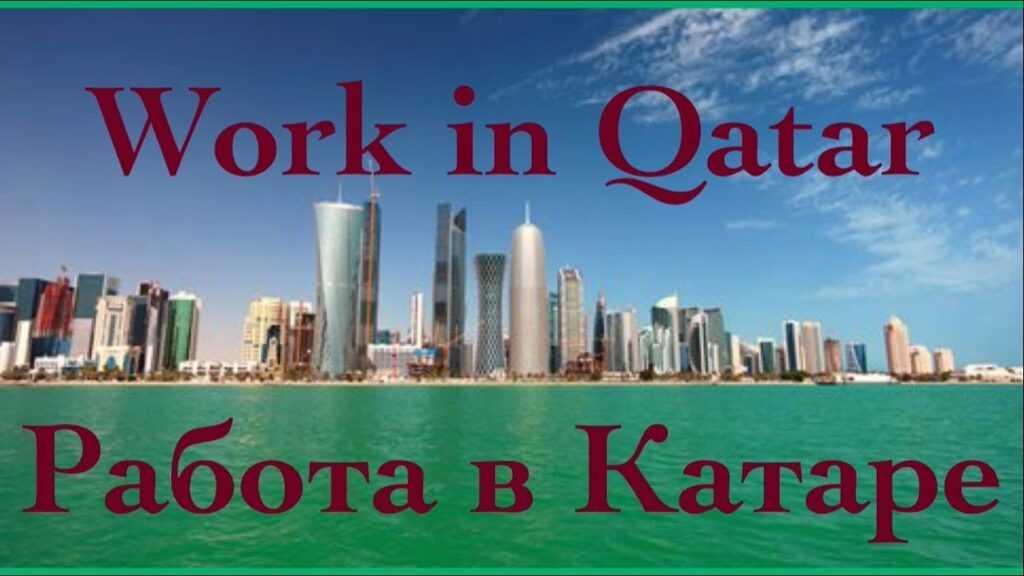 работа в Катаре