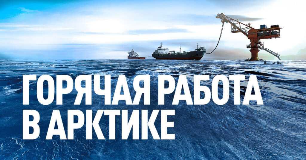 работа в Арктике
