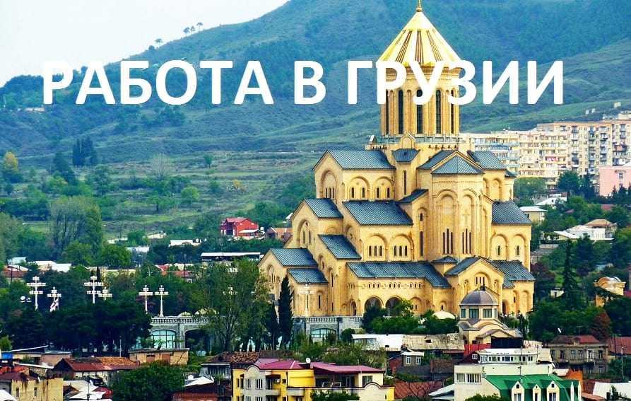 работа в Грузии. Вакансии для Русских