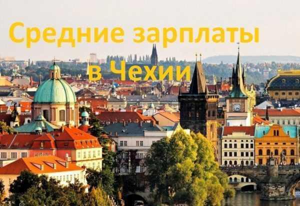 Сколько получают в Чехии
