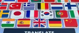 бюро переводо